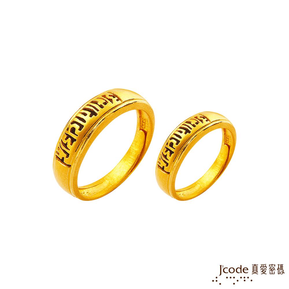 J'code真愛密碼金飾 富貴六字真言黃金成對戒指