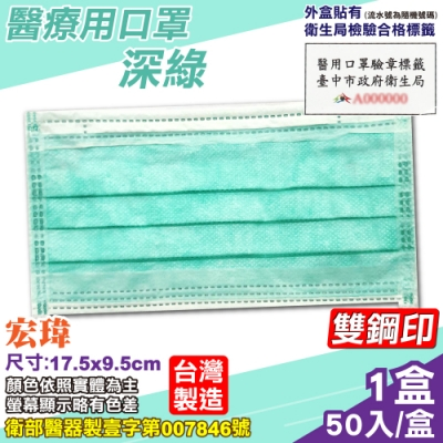 宏瑋 衛生局檢驗 成人醫療口罩 (深綠) 50入/盒