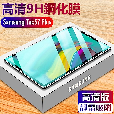 三星 Samsung Galaxy TabS7 Plus 2020 9H鋼化玻璃膜 平板保護貼 防爆防指紋 高清高透 螢幕保護貼 T970