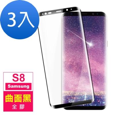 三星 Galaxy S8 全膠絲印 曲面黑 手機螢幕保護貼-超值3入組