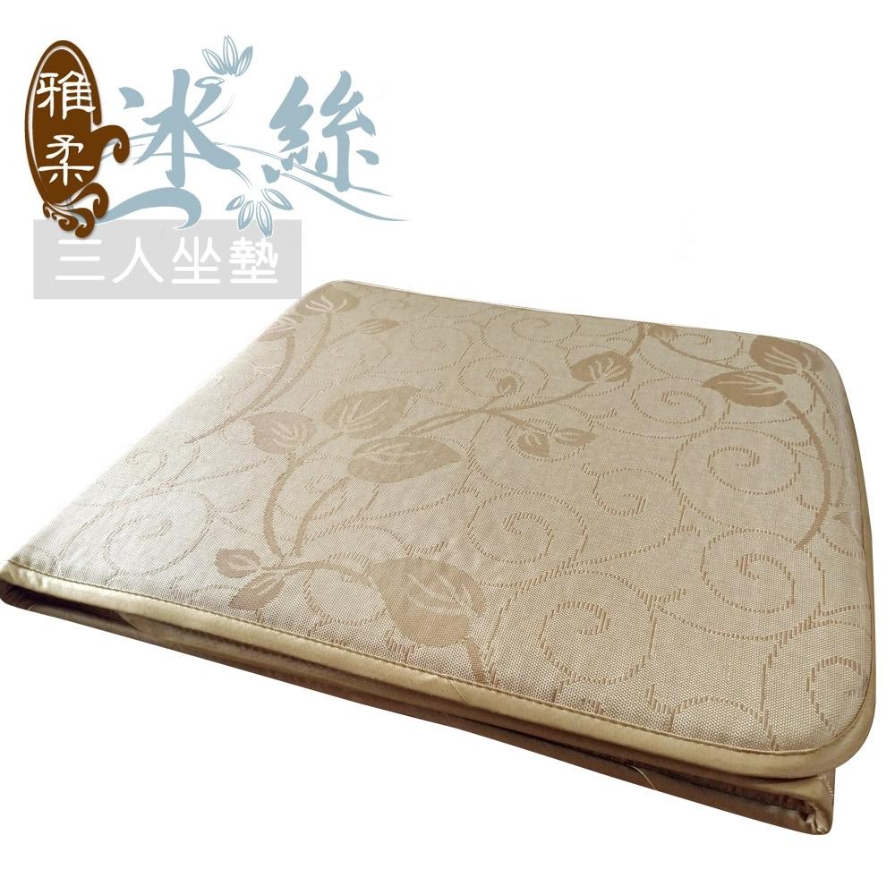 范登伯格 - 雅柔 冰絲三人坐墊 (50x165cm)