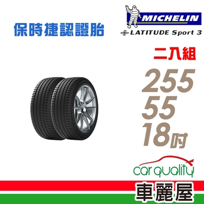 【錦湖】LATITUDE Sport 3 109Y N1 極致安全省油輪胎_二入組_255/55/18