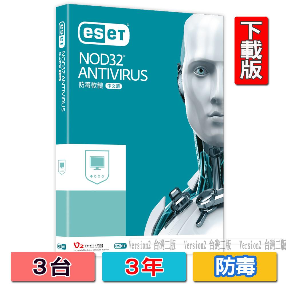 ESET NOD32 Antivirus 防毒軟體 三台三年下載版