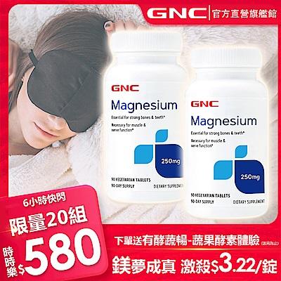 GNC健安喜 代謝力↑ 鎂250食品錠 90錠x2瓶