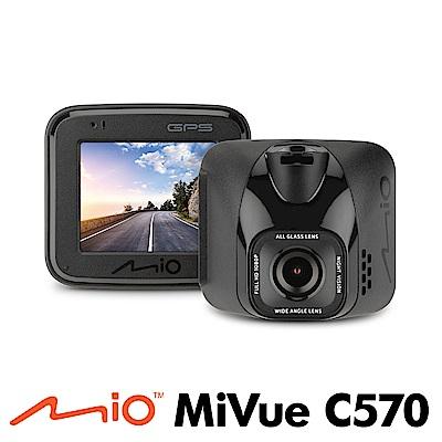Mio MiVue C570 Sony星光級感光元件 GPS行車記錄器_黏支版-急速配
