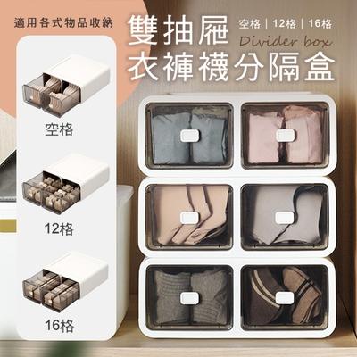 【Lebon life】3入/雙抽屜衣物分隔收納盒(整理盒 小物收納)