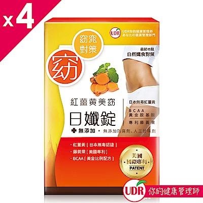 UDR 專利紅薑黃日孅錠x4盒(60錠/盒)+奇亞籽酵素隨身包x5包