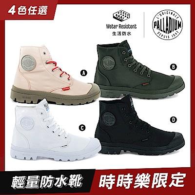 [時時樂限定] PALLADIUM PAMPA PUDDLE LITE+WP輕量防水靴-中性-共四色