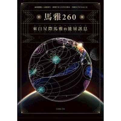 馬雅260—來自星際馬雅的能量訊息,20個圖騰X1......