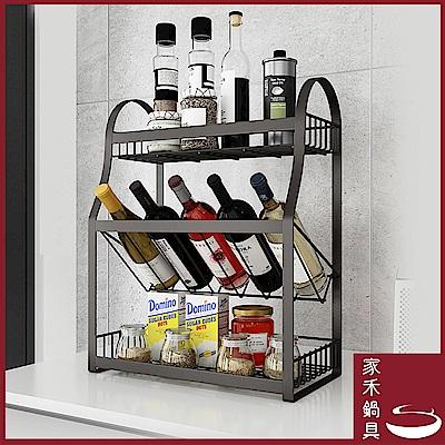 家禾居家 廚房收納整理架/調味置酒品架- 黑
