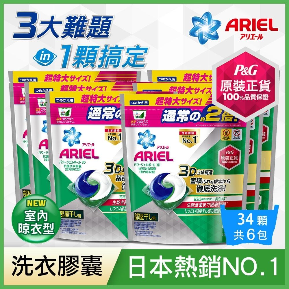 日本No.1 Ariel日本進口三合一3D洗衣膠囊/洗衣球 34顆(室內晾乾) 六入(箱)