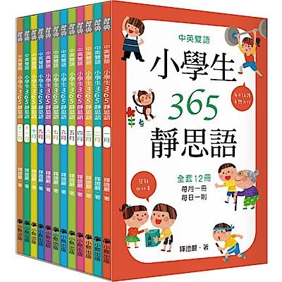 中英雙語小學生365靜思語(全套12冊)