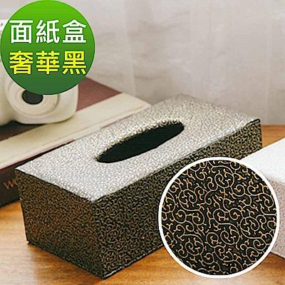 La Veda 雲紋面紙盒-奢華黑23.5x12.5x8
