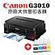 墨水9折◆Canon PIXMA G3010 原廠大供墨複合機+GI-790BK/C/M/Y 墨水組(1組) product thumbnail 1