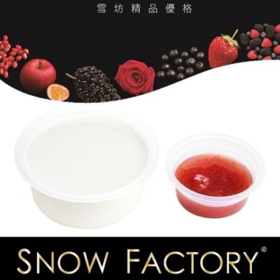 雪坊Snow Factory 鮮果優格-草莓口味(160g優格+30g果醬/組)