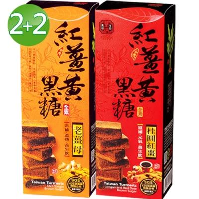 豐滿生技 紅薑黃黑糖雙享4入組(老薑母2盒;桂圓紅棗2盒)