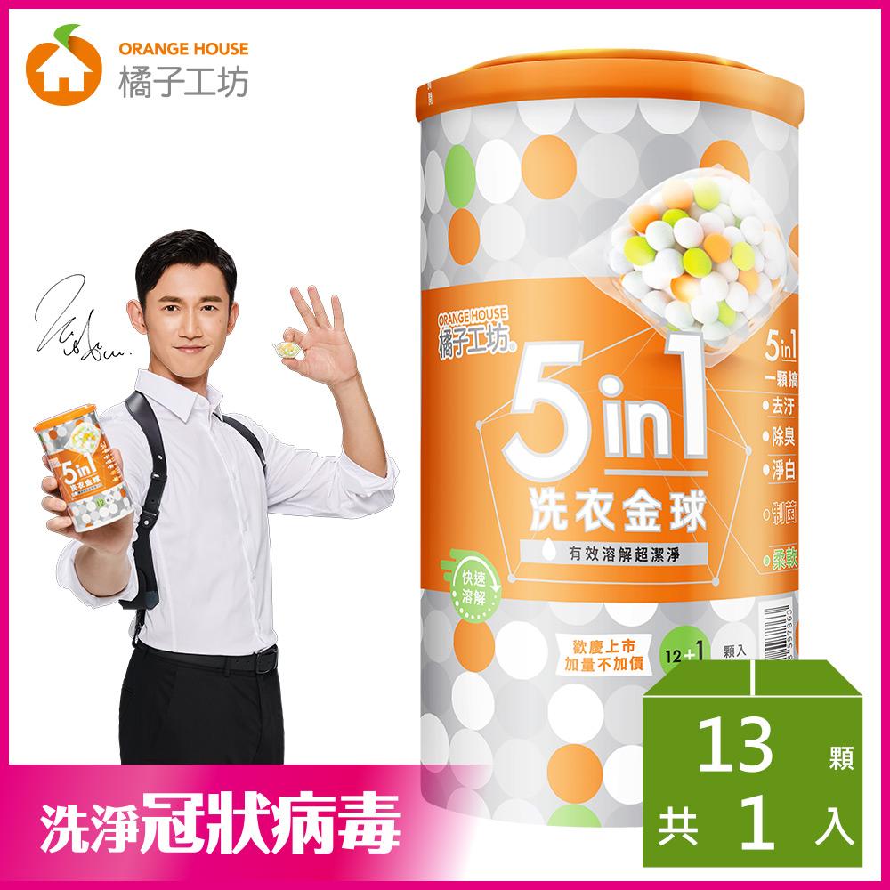 橘子工坊 五合一洗衣金球/洗衣球 13顆(260gx1罐) -(快速崩解配方)