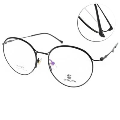 SEROVA眼鏡 大圓框修飾款/黑 #SL368 C16