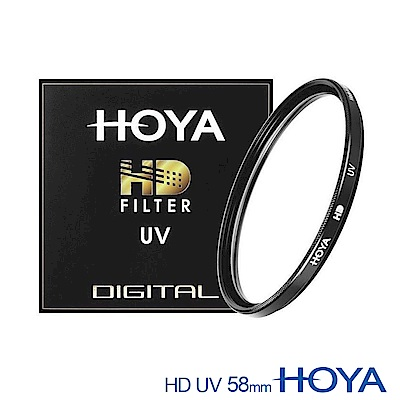 HOYA  HD 58mm UV Filter 超高硬度UV鏡