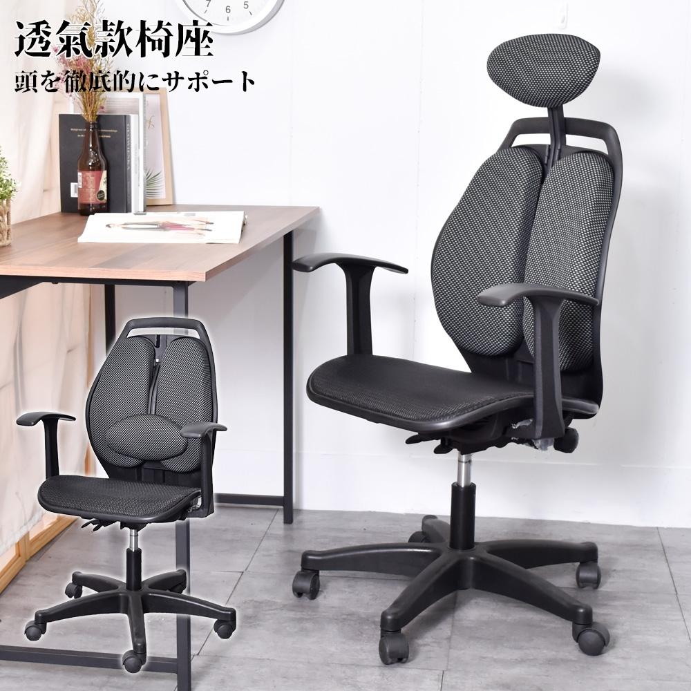 凱堡 雙背腰頭靠調整透氣辦公椅/電腦椅