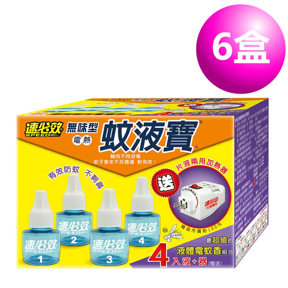 速必效無味型電熱蚊液寶補充液四瓶+贈電蚊香器(6盒)