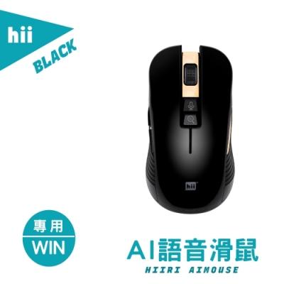 hii愛游 hiiri ai語音翻譯滑鼠 - WIN版黑