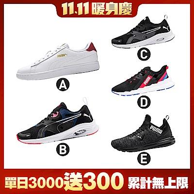 [時時樂限定]PUMA男女慢跑運動鞋均一價$1111(多款可選)