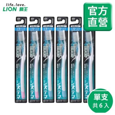 日本獅王LION 細毛牙刷 標準頭4列 6入組(顏色隨機出貨)