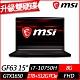 MSI微星GF63 10SC 15.6吋電競筆電(i7-10750H六核/GTX1650 4G獨顯/8G/1TB+512G PCIe SSD/Win10/特仕版) product thumbnail 1