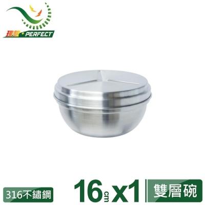 [PERFECT 理想] 極緻316雙層碗16cm 1入附蓋