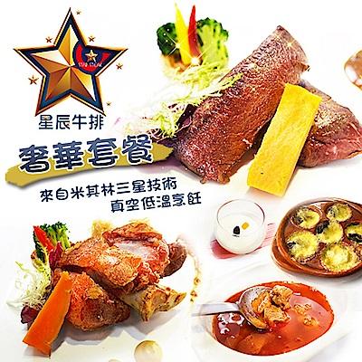 (台北)星辰牛排 1人奢華套餐(2張)
