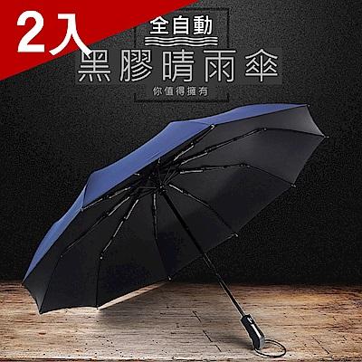 [X-BIKE] 自動收折/晴雨兩用 116cm大傘面直炳黑膠摺疊傘 10骨架/防曬/遮陽 XUB-S614 (兩入)