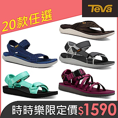 [時時樂限定]TEVA 原廠貨 男女款 機能運動涼鞋/雨鞋/水鞋-20款任選