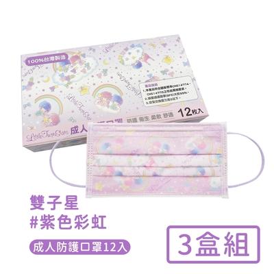雙子星 台灣製防護口罩成人款-紫色彩虹款(12入x3盒/組)