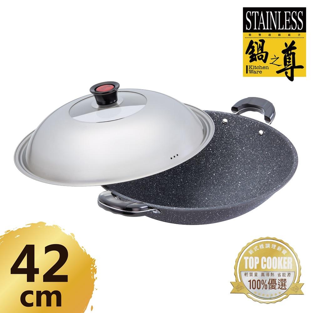 鍋之尊 花崗岩鑄造不沾炒鍋42公分 雙耳