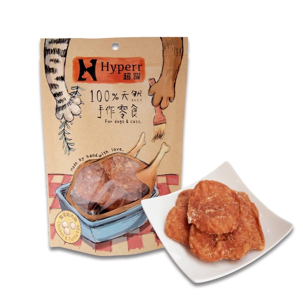Hyperr超躍 鱉蛋雞肉餅 手作零食 100g