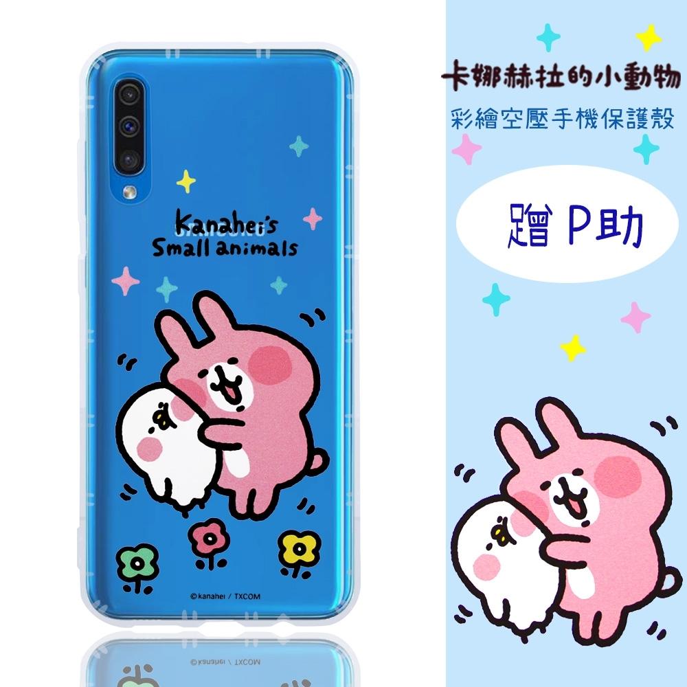 【卡娜赫拉】三星 Samsung Galaxy A50/A50s/A30s 防摔氣墊空壓保護套(蹭P助)