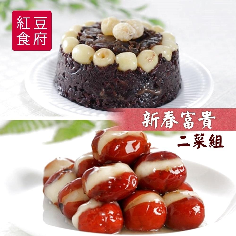紅豆食府SH‧新春富貴二菜組(紫米八寶飯+心太軟) (年菜預購)