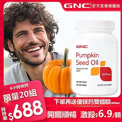 (時時樂)GNC健安喜 型男保健 南瓜籽油膠囊1000mg 100顆 (登記送5%購物金)