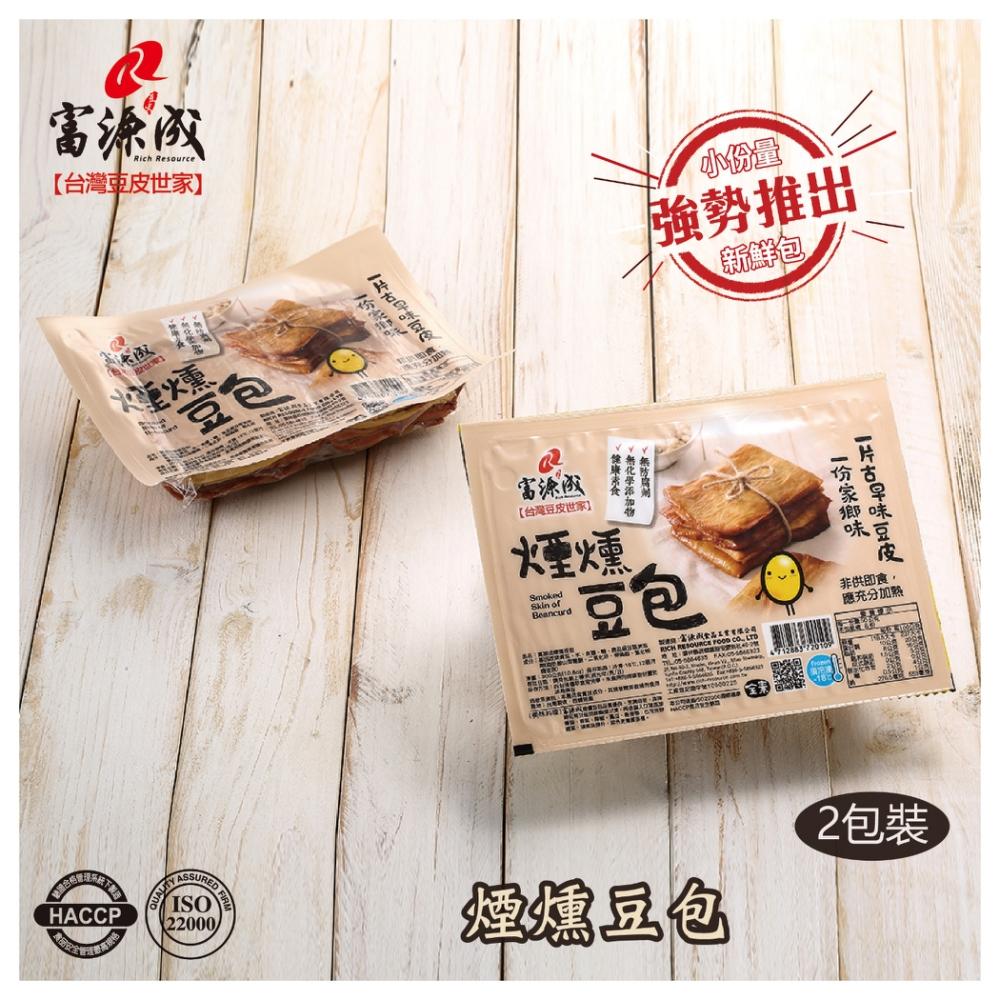 (任選) 富源成食品 煙燻豆包(300g*2入) 純手工製作 素食可食-M0702