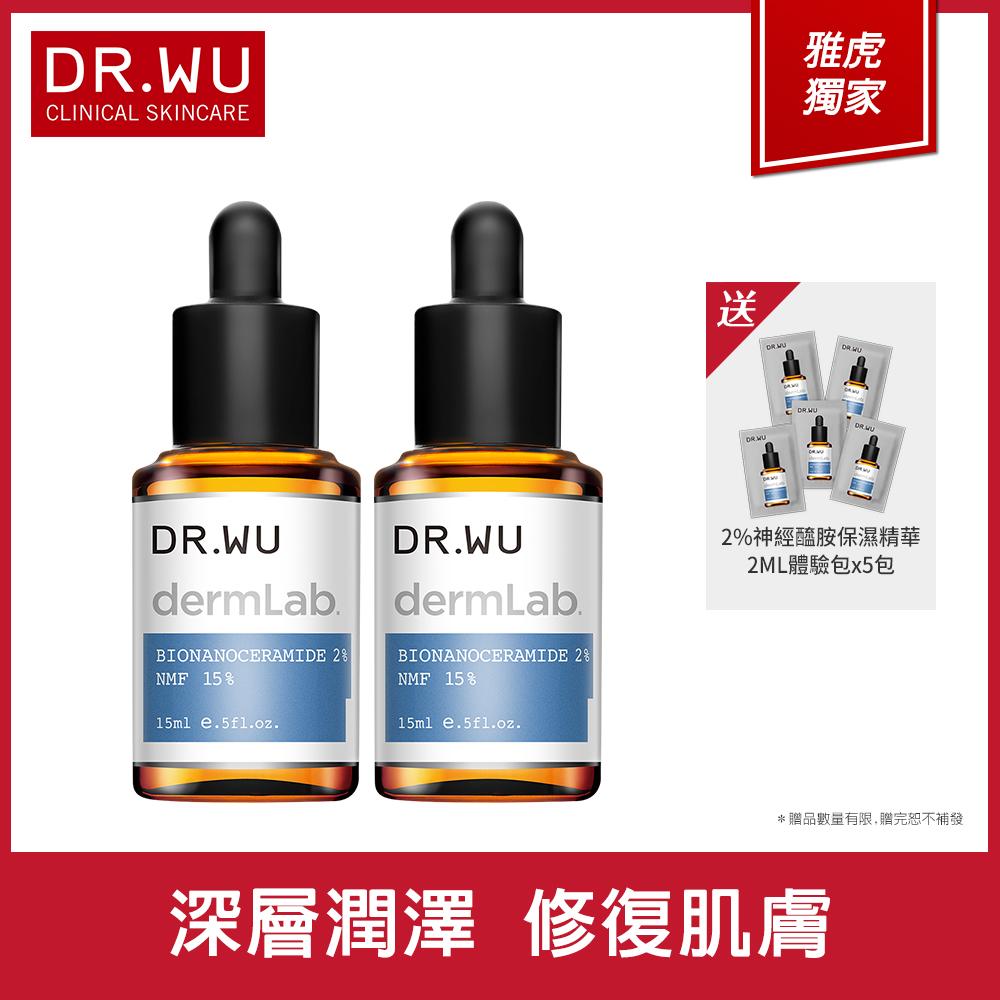 DR.WU 2%神經醯胺保濕精華15MLX2入