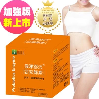 COMEZE康澤 舒沛窈窕酵素-加強版 (20包/盒)優格多多