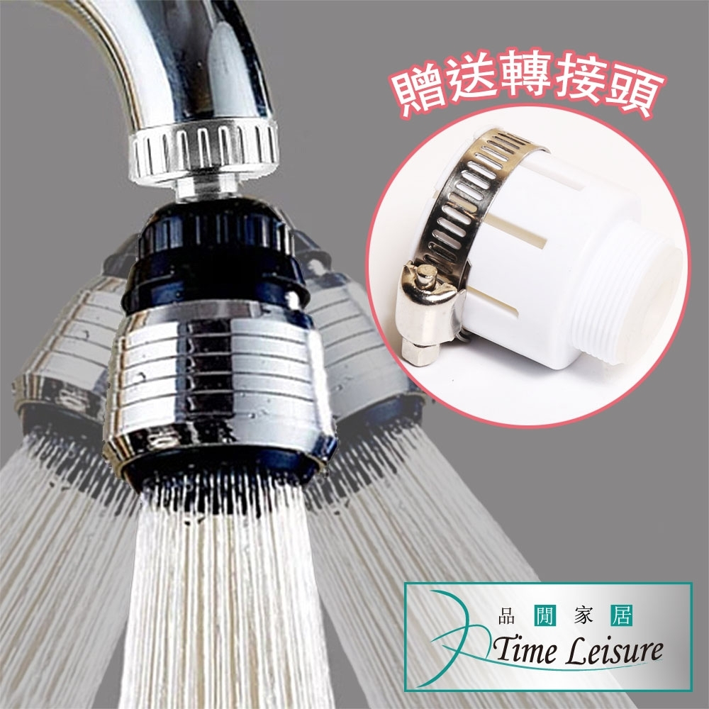 Time Leisure 360度節水增壓不鏽鋼水龍頭起泡器 贈轉接頭