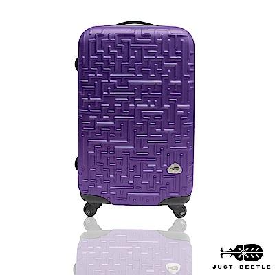 Just Beetle 迷宮系列經典28吋輕硬殼旅行箱行李箱-葡萄紫