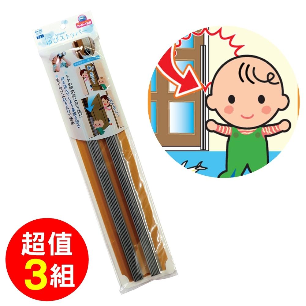 日本CAR-BOY-新門縫專用安全護條 2入40cm(茶色)-3組(防撞/居家安全/防夾手/幼兒安全/樂齡/門擋)