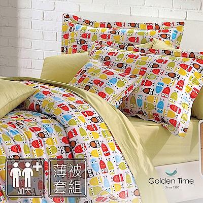 GOLDEN-TIME-貓頭鷹派對-綠-精梳棉-加大四件式薄被套床包組