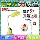 3M 58°博視燈系列LED檯燈-豆豆燈-淘氣黃(送抗眩光檯燈-星空藍BL5100)