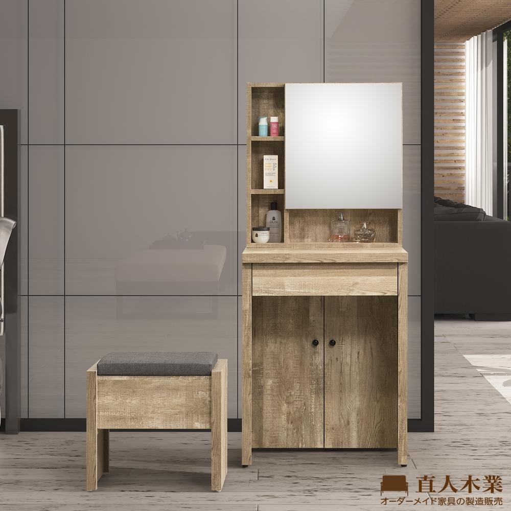 日本直人木業-EASY復古木60公分化妝桌椅組