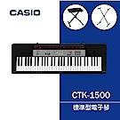 【CASIO卡西歐】CTK-1500 / 入門推薦61鍵電子琴 / 含琴架琴椅 公司貨保固
