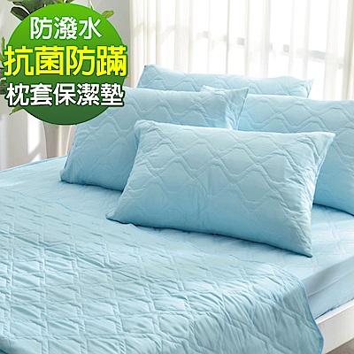 Ania Casa 水漾藍 枕頭套保潔墊 日本防蹣抗菌 採3M防潑水技術